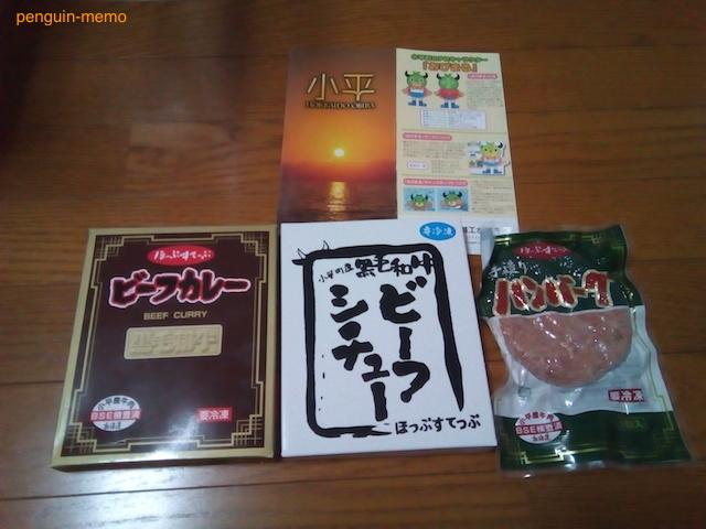 Furusato-Obira.jpg