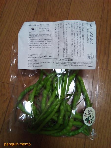 Himo-tougarashi.jpg
