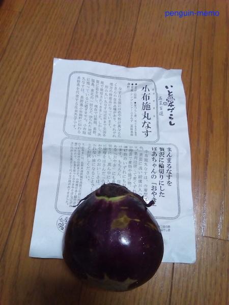 Obuse-marunasu.jpg